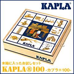 初めてのお試し100ピースフランス生まれの感覚の扉を開く魔法の板「KAPLA(カプラ)®ブロッ...