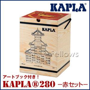 魔法の板「KAPLA(カプラ)®ブロック」【KAPLA280-レッド】(280ピース)