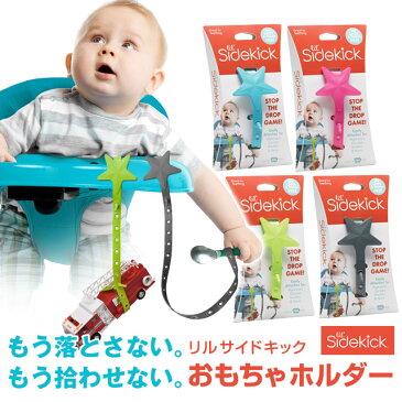 Lil' Sidekick リルサイドキックおもちゃホルダー/トイストラップ<全4色> クリスマスプレゼント 子供