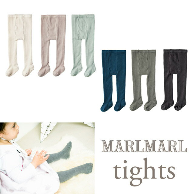 【正規販売店】MARLMARLマールマールtightsタイツ全6色推奨年齢:3ヶ月〜2歳【メール便可能】