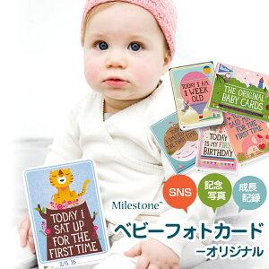 MilestoneBaby'sfirstyearOriginalマイルストーンベビーフォトカード(オリジナル)【30枚入り】