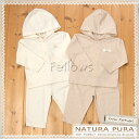 NATURAPURA ナチュラプラ フード付パーカーとパンツのセット ブラウン・オフホワイト サイズ:9ヶ月・24ヶ月 オーガニックコットン100%
