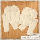 NATURAPURA ナチュラプラ サテンラビット・ルームウェア3点セット【Boy・Girl】 サイズ:3ヶ月・6ヶ月・...