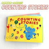 布のおもちゃ・布絵本 かずあそび2 - Counting Stories カウンティングストーリーズ【あす楽対応】【出産祝い】女の子【出産祝い】男の子【お誕生日】1歳:女【お誕生日】1歳:男