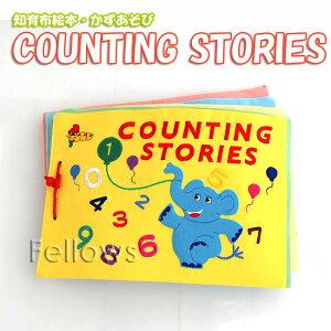 知育おもちゃシリーズ★布のおもちゃ・布絵本 かずあそび2 - Counting Stories カウンティング...