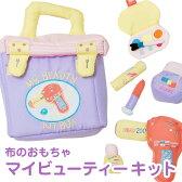 【平日あす楽】布のおもちゃ マイ・ビューティーキット 1歳〜