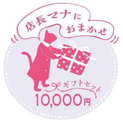 おまかせ10000円