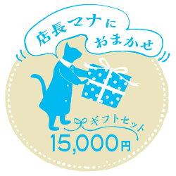 おまかせ15000円