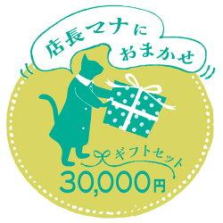 おまかせ30000円