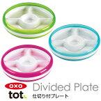 【OXO tot(オクソートット)】仕切り付プレート-Divided Plate-<全4色>大切なお子様にバランスの良い食事を。【出産祝い】女の子【出産祝い】男の子≪動画あり≫