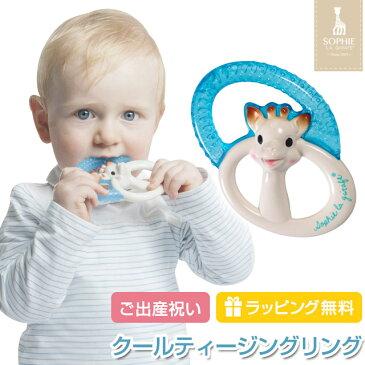 【正規輸入品】キリンのソフィー・クールティージングリング 3ヶ月〜 フランス製