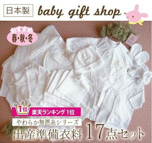 ★日本製★ 出産準備セット◆ふわふわ無撚糸パイル素材◆