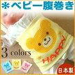http://image.rakuten.co.jp/babygiftshop/cabinet/komono/haramaki-kuma.jpg