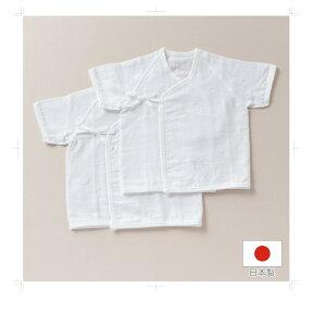 【日本製】ベビー短肌着2枚組 さわやかガーゼ素材 綿100% サイズ 50cm 出産準備 退院 新生児 男女兼用