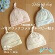 【新商品】★日本製★ハイデリック・ベビー帽子(4色)【\5400以上送料無料】【02P03Dec16】