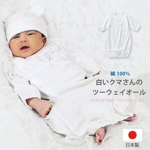 【日本製】白いクマさん の ベビードレス ツーウェイオール ベビー服 結婚式 新生児 出産 退院 お宮参り 綿 コットン  男の子 女の子 赤ちゃん 白 ホワイト セレモニー シンプル かわいい おしゃれ 2wayオール お披露目 退院着 白クマ くま