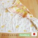 日本製 6重ガーゼ ブランケット(小) 綿100% 54cm×60cm《17-21063》出産祝い 新生児 ベビーギフト【\5400以上送料無料】