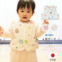 日本製 6重ガーゼ ベスト 綿100% 《17-21066》出産祝い 新生児 ベビーギフト ガーゼ オールシーズン【メール便 送料無料】