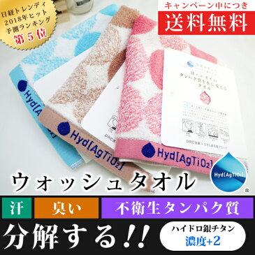 スポーツ 汗 加齢臭 の ニオイ 消臭 吸収 ハイドロ銀チタン タオル ドット+2 ウォッシュタオル 日本製