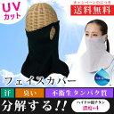 フェイスカバー 布マスク 除菌 ニオイ ウィルス対策 洗えるマスク くり返し 使える マスク DRSF02 その1