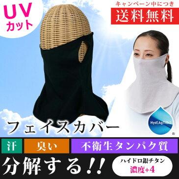 【 送料無料 ライン 】フェイスカバー 布マスク 除菌 ニオイ ウィルス対策 洗えるマスク くり返し 使える マスク DRSF02