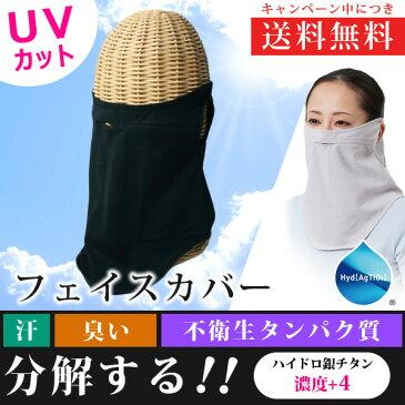 【 送料無料 ライン 】布マスク 洗える マスク ウイルス対策 除菌 フェイスカバー DRSF04