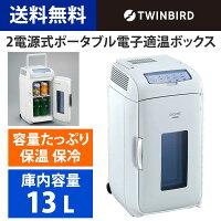 ツインバード2電源式ポータブル電子適温ボックスD-CUBELグレーHR-DB07GY