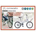 【 送料無料 ライン 】シトロエン 折りたたみ自転車 シティバイク 26インチ 6段ギア ミムゴ MG-CTN266G CITROEN