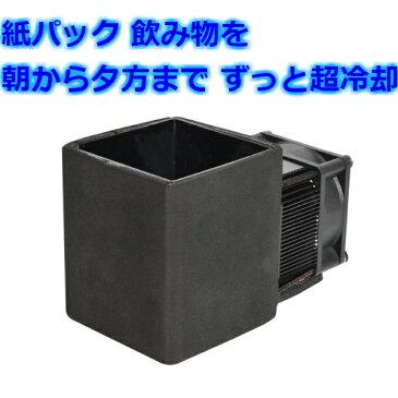 紙パック 超冷却 ドリンクホルダー サンコー SUPERCOL