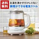 お茶や調理ができる 電気 ケトル 温度調節 クックケトル 保