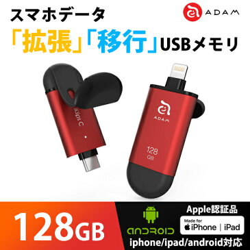 iPhone android データ 拡張 共有 バックアップ USBメモリ MFi認証 ADAM iKlips C 128GB レッド ADRAD128GKLCRDJ