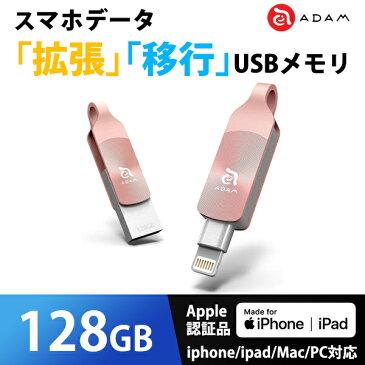 iPhone データ 拡張 バックアップ USBメモリ MFi認証 ADAM iKlips DUO+ 128GB ローズゴールド ADRAD128GKLDPRBJ