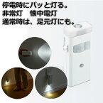 懐中電灯 停電センサー LEDサーチライト センサー付 足元灯 ナイトライト LS-8559W