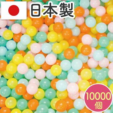 日本製セーフティボール 10000個 ボールプール用 カラーボール 追加用 ボール おもちゃ 赤ちゃん ベビー ボールプール ボールハウス 5.5cm 玩具 水遊び プール ball クリスマス クリスマスプレゼント