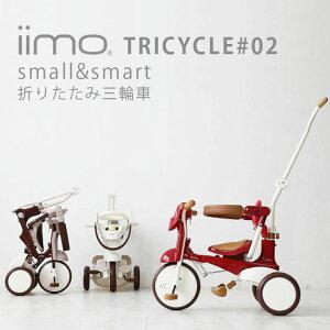 iimo TRICYCLE 2 #02 三輪車 おしゃれ かじとり 1歳 2歳 3歳 レッド ブラウン ホワイト 高級 デザイン スタイリッシュ 機能 子供 キッズ スマート ステップ付き コンパクト 安心 折りたたみ M&M 三輪車 おしゃれ