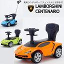 乗用 ランボルギーニ チェンテナリオ 押手付 乗用玩具 車