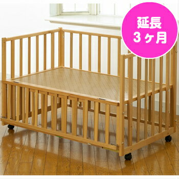 【レンタル】【延長期間3ヶ月】レギュラーサイズ サークルベッド