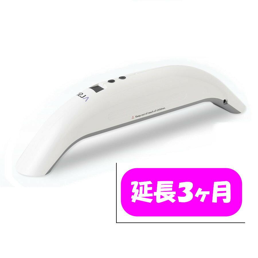 【レンタル3ヶ月延長】コードレス紫外線除菌 Vray