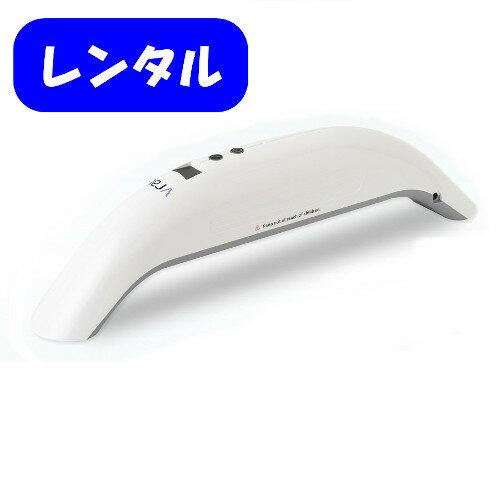 【レンタル】コードレス 紫外線除菌器 Vray