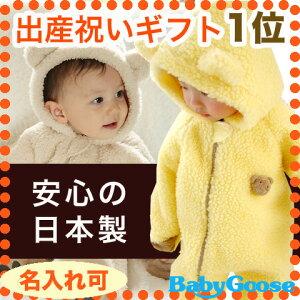 出産祝いにも喜ばれています♪(出産祝い・ベビー用着ぐるみ・赤ちゃん) (男の子・女の子)出...