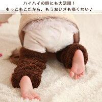 赤ちゃん防寒レッグウォーマー