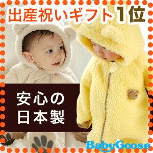 出産祝いにも喜ばれています♪出産祝いギフトジャンル第1位♪あったかくまさんの着ぐるみ(名前...
