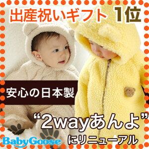 """出産祝いにも喜ばれています♪赤ちゃんも笑顔になる着ぐるみ出産祝いギフトジャンル第1位♪""""2w..."""