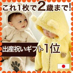 """0166f78b66b27 赤ちゃん 着ぐるみ これ1枚で2歳まで!日本製""""2wayあんよ"""