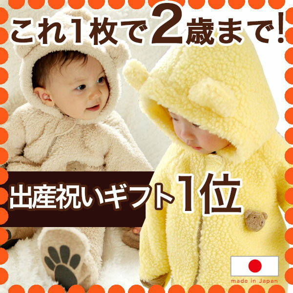 """64d4b5eb7f630 赤ちゃん 着ぐるみ これ1枚で2歳まで!日本製""""2wayあんよ""""のNEWあったかくまさん(名前入れなしの通常ver.)(ベビー カバーオール 男の子  女の子 ベビー服 防寒着 ..."""