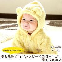 出産祝いに赤ちゃん着ぐるみ