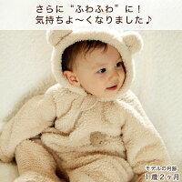 赤ちゃん着ぐるみ