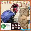 抱っこ紐 防寒 レインカバー エルゴ対応!ベビーカーにも使える 梅雨にも使える安心の日本製(雨対策・寒さ対策・防寒・防寒着・かわいい・もこもこボア・赤ちゃん・ベビーケープ・ママコート・フットマフ・抱っこひも・ベビーキャリア・カバー・抱っこ紐 カバー)