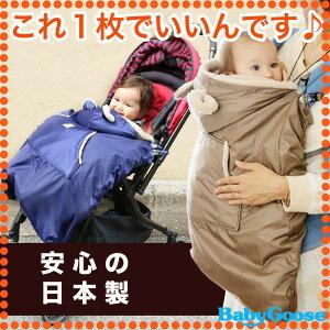 レインカバー ベビーカー 赤ちゃん ベビーケープ・ママコート・フットマフ・ キャリア