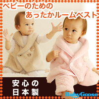 赤ちゃん防寒